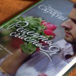 Эльчин Сафарли «Рецепты счастья»